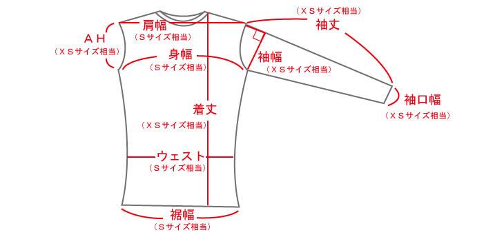 肩幅・身幅はSサイズ、袖丈・着丈・AHはXSサイズに設定