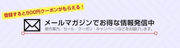 メルマガ登録で500円クーポンプレゼント!